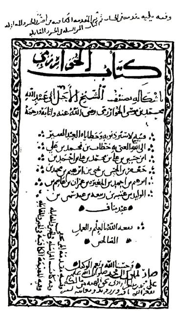 Титульная страница книги аль-Хорезми