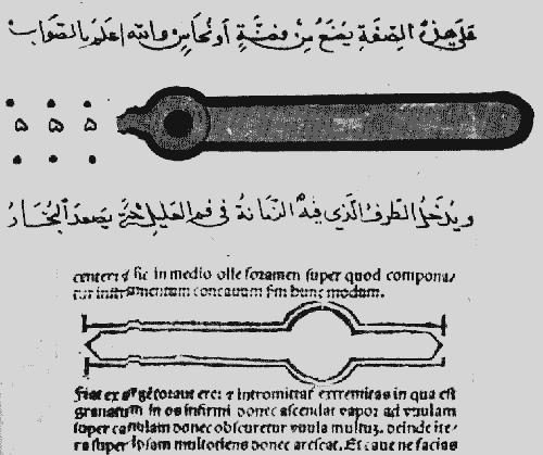 Первый ингалятор, изобретенный аз-Захрави. Сверху идет оригинал его текста на арабском языке, снизу – перевод на латинский.