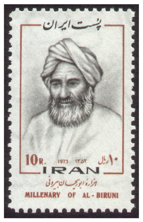 Изображение аль-Бируни на современной иранской марке